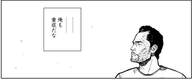 画像1: 「誰かが私を見ている?」 東本昌平先生『雨はこれから』第49話「青いまだら」より