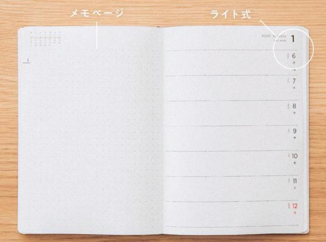 画像: 左手で書いても字が隠れない、週間ページは「ライト式」