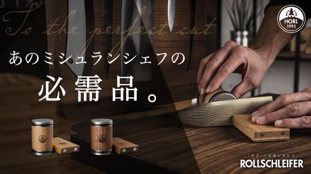 画像: Makuake 星付きシェフが愛用する ドイツ発「第3の研ぎ器」 プロの切れ味を日常に マクアケ - クラウドファンディング