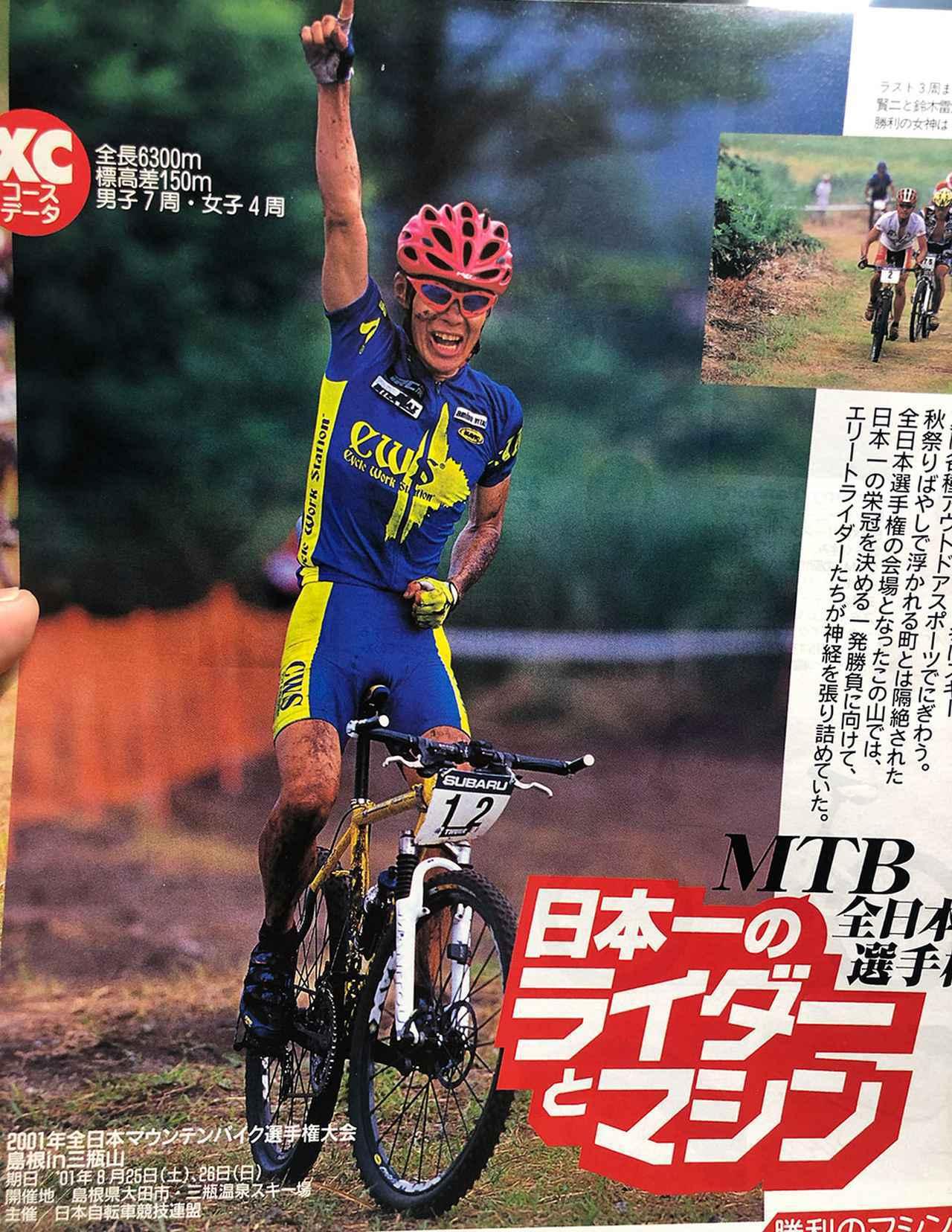 画像: 2001年全日本選手権優勝の瞬間