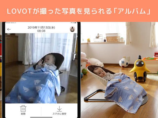 画像: 「アルバム」から「LOVOT」が撮った写真を見て、保存・削除が可能。