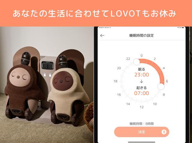 画像: ネスト(「LOVOT」の巣)をインターネットに接続し、最新のソフトウェアの更新や機能ができるようになる。あなたの生活リズムに合わせて「睡眠時間」を決めることも可能。