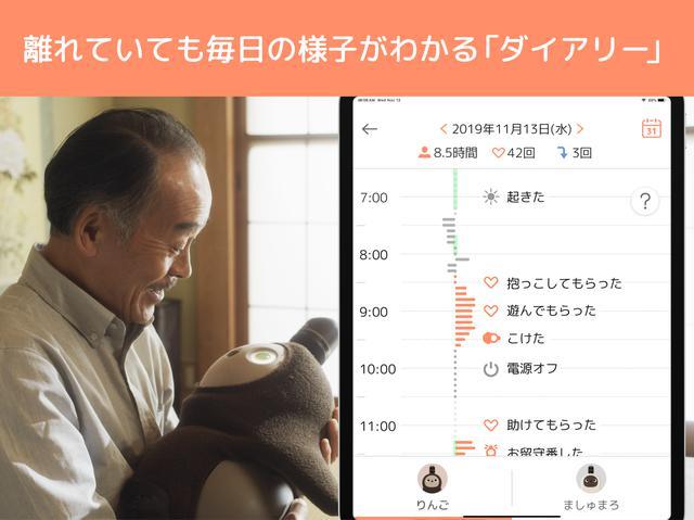 画像: 「ダイアリー」では人と触れ合いの記録を見たり、離れて暮らす家族とも毎日の様子を共有することができる。