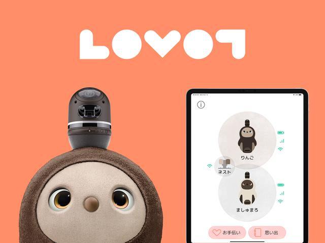 画像: LOVOT専用アプリ