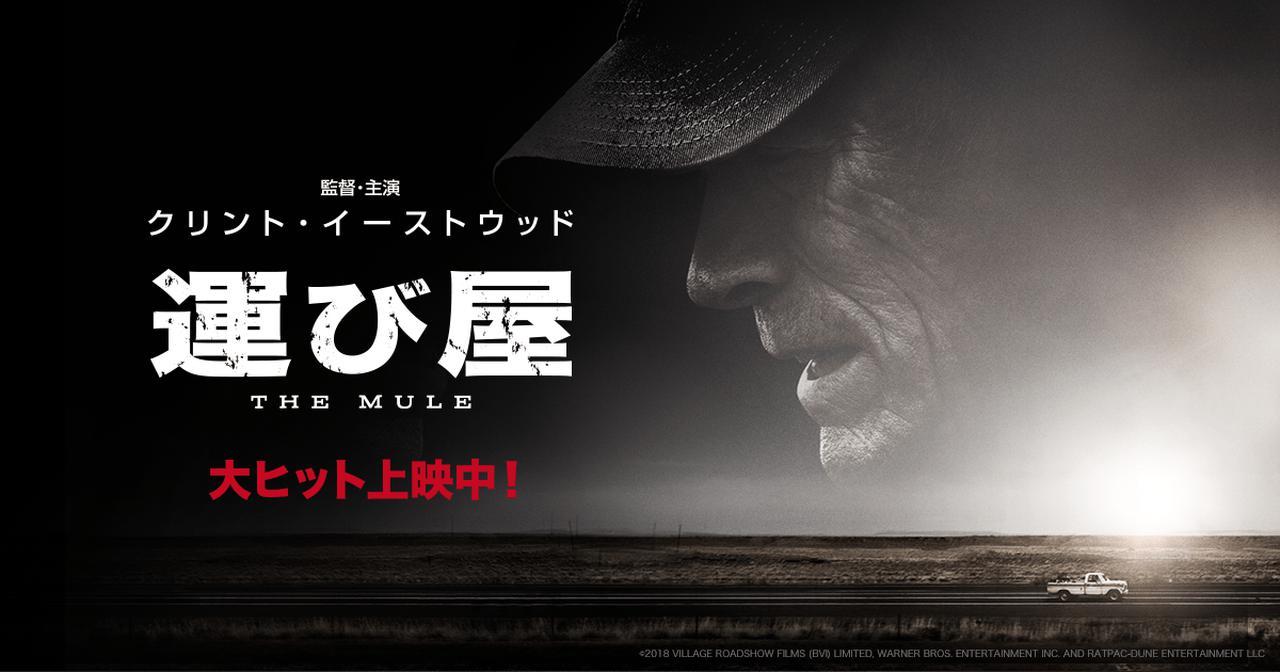 画像: クリント・イーストウッド監督・主演最新作『運び屋』公式サイト 大ヒット上映中!