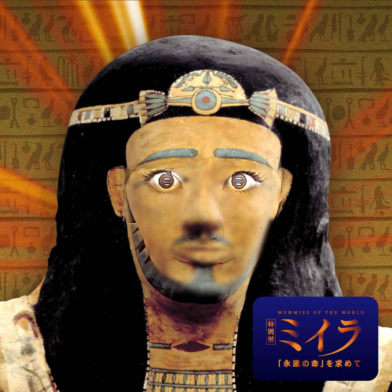 画像: 生田晴香が中王国時代のミイラマスクをしたらこうなります。