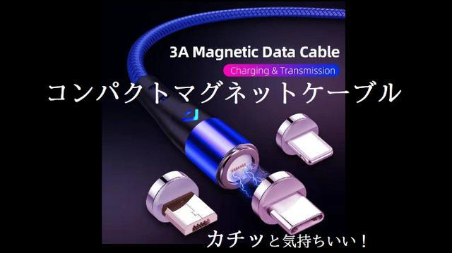 画像: Makuake|一本で様々な機種に対応!手のひらサイズのマグネット式充電&データ転送ケーブル|マクアケ - クラウドファンディング