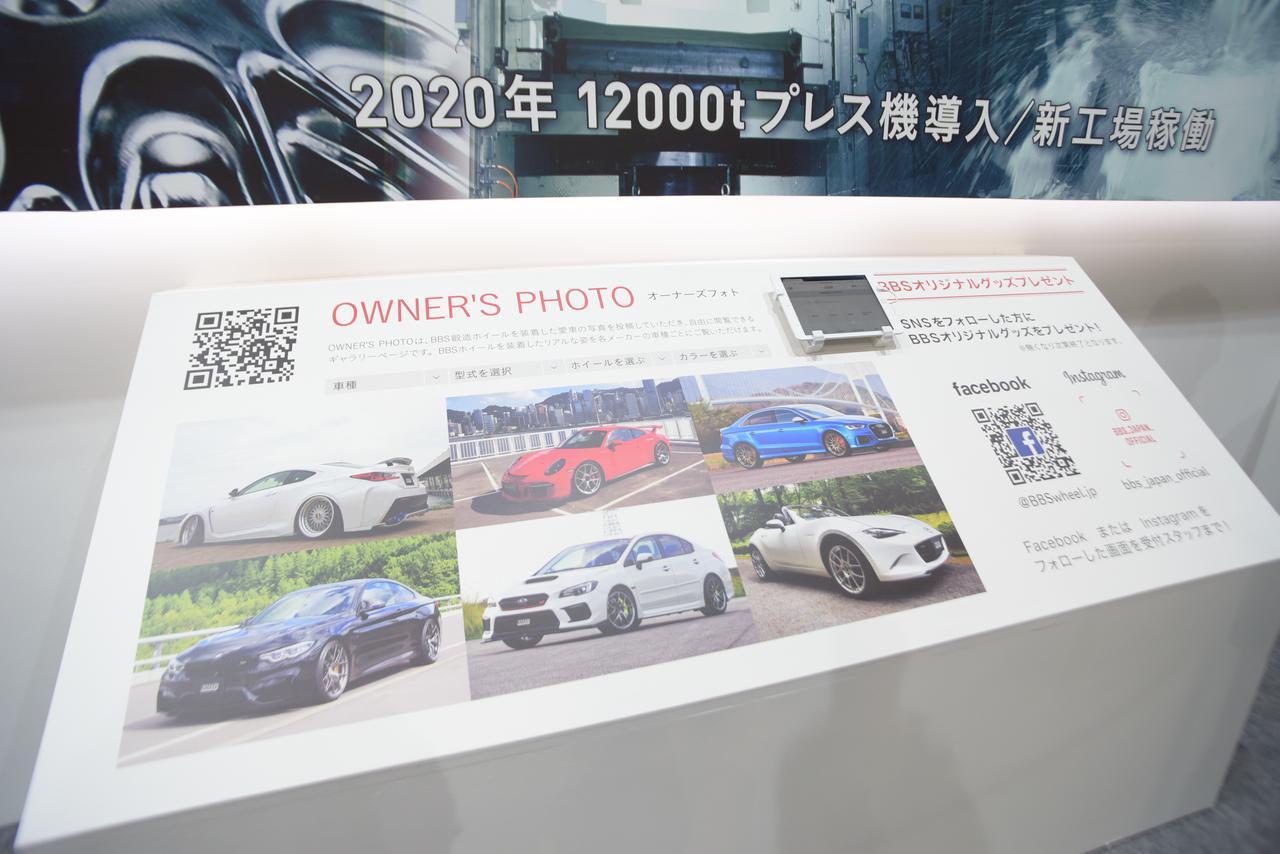 画像: BBSホイールを履いたリアルユーザーの愛車を見られるOWNER'S PHOTOなどもチェック!