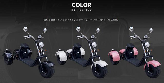 画像: 左からミッドナイトブラック、シャイニングパール、ルージュピンク www.blaze-evtrike.jp