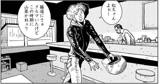 画像1: 監視者の影を突き止めた松ちゃん