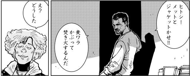 画像2: 監視者の影を突き止めた松ちゃん