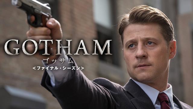画像: BD/DVD/デジタル【予告編】「GOTHAM/ゴッサム <ファイナル・シーズン>」11.6リリース / 9.6デジタル配信開始 youtu.be