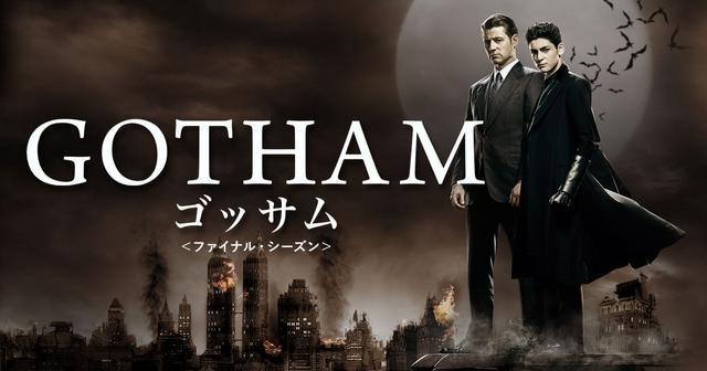 画像: GOTHAM/ゴッサム <ファイナル・シーズン> ワーナー・ブラザース