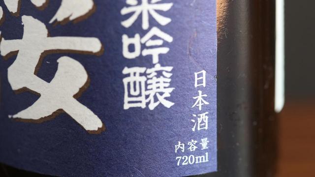 画像: 酒税法上では清酒だが、条件さえ満たしていれば日本酒と表記しても問題ない