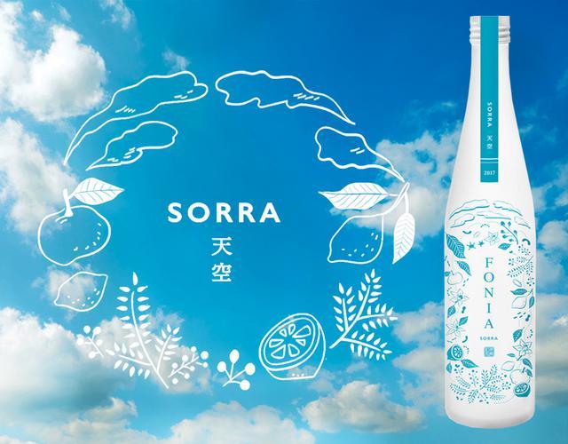 画像: 「和が薫るボタニカルSAKE」。SORRA<天空>は白麹四段仕込み。柚子、山椒、レモンを副原料に使っており、爽やかな酸味が際立つ味わいが特徴だ。 2,860円(税込)