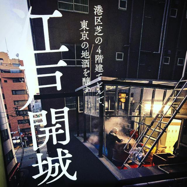 """画像1: 東京港醸造 on Instagram: """". 本日発売の【dancyu 3月号】日本酒2019 「感動の蔵」特集に取り上げて頂きました。"""" www.instagram.com"""