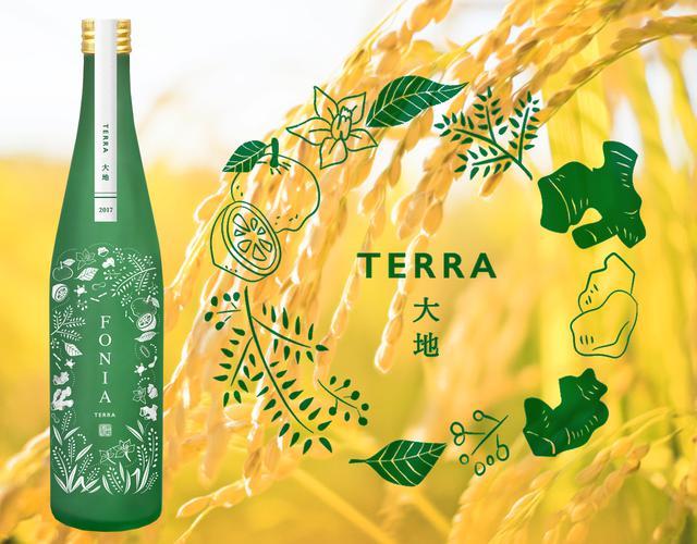 画像: TERRA<大地>はレモンの変わりに柚子を使い、酸味、甘味、旨味のバランスを巧みに取りつつ、スパイシーで個性的な味わいを生み出している。3,300円(税込)。SORAもTERRAも1本が500mlで化粧箱入。