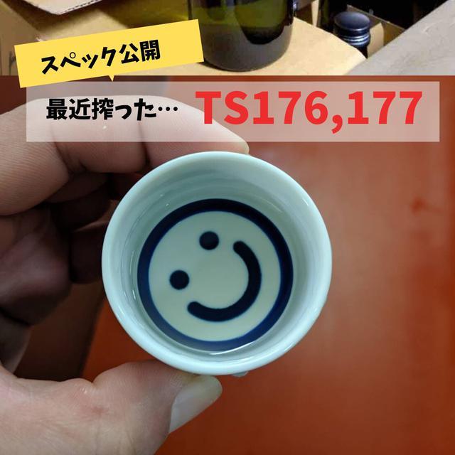 画像: つねちゃんの東京港醸造テイスティングカー (@tsunechan_tokyo) | Twitter