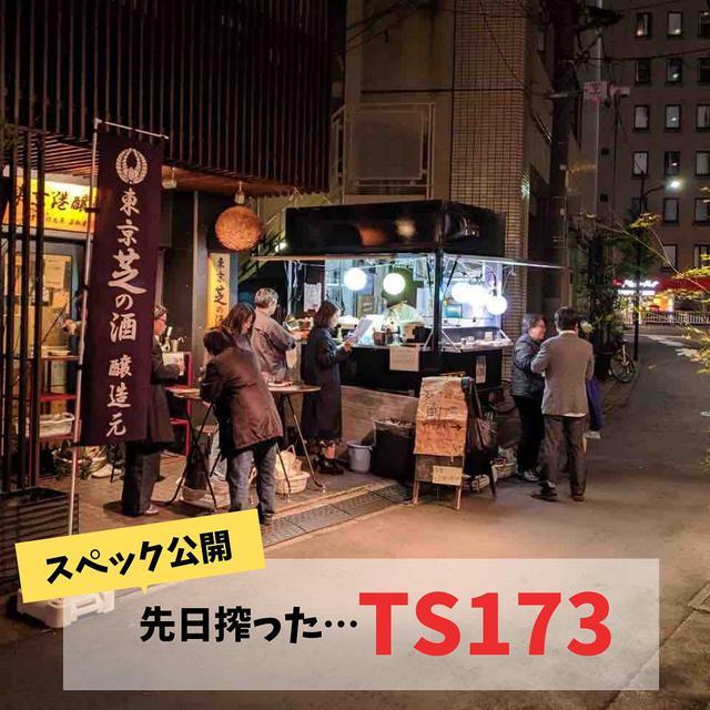 """画像1: 東京港醸造テイスティングカー@土曜日 on Instagram: """"#東京港醸造 #江戸開城"""" www.instagram.com"""