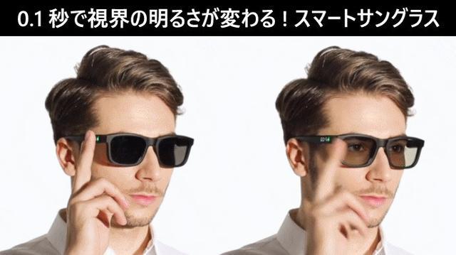 画像: Makuake|もう着脱しなくていい手動&自動モードの0.1秒で変わる視界!zettaサングラス|マクアケ - クラウドファンディング