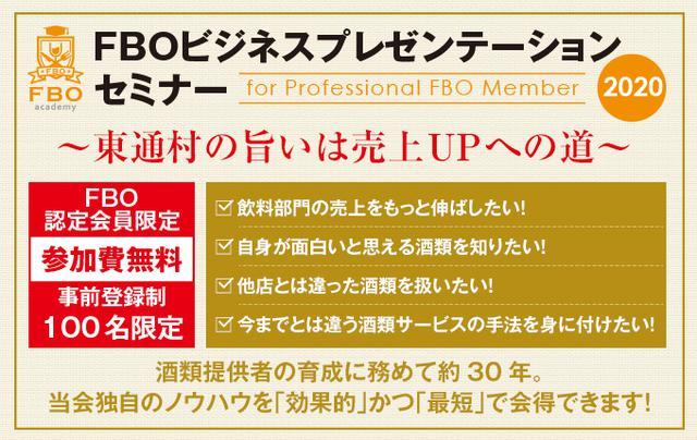 画像: 3/2(月)【FBO認定会員限定】FBOビジネスプレゼンテーションセミナー | FBOアカデミー