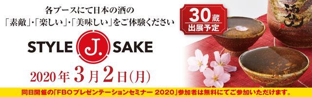 画像: 3/2(月)STYLE J. SAKE 日本の酒を楽しむ試飲会型イベント開催 | 日本酒サービス研究会・酒匠研究会連合会(SSI)