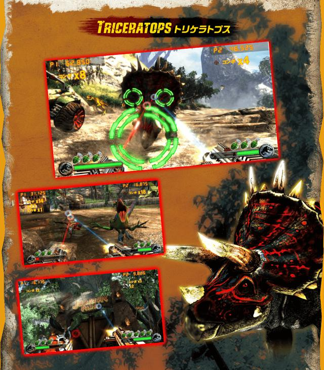 画像: https://bandainamco-am.co.jp/am/jurassic/