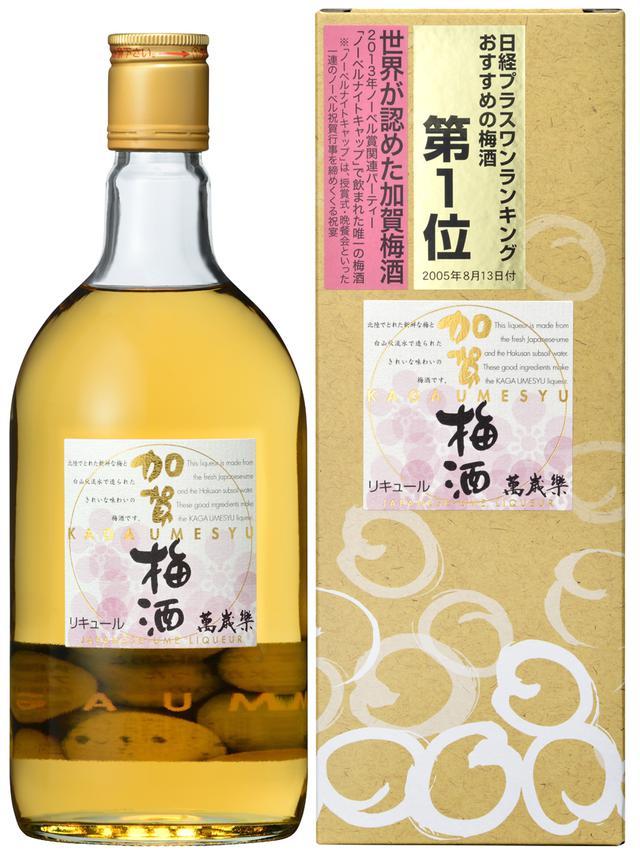 画像5: イタリア・ミラノで認められた日本酒「萬歳楽(まんざいらく)」
