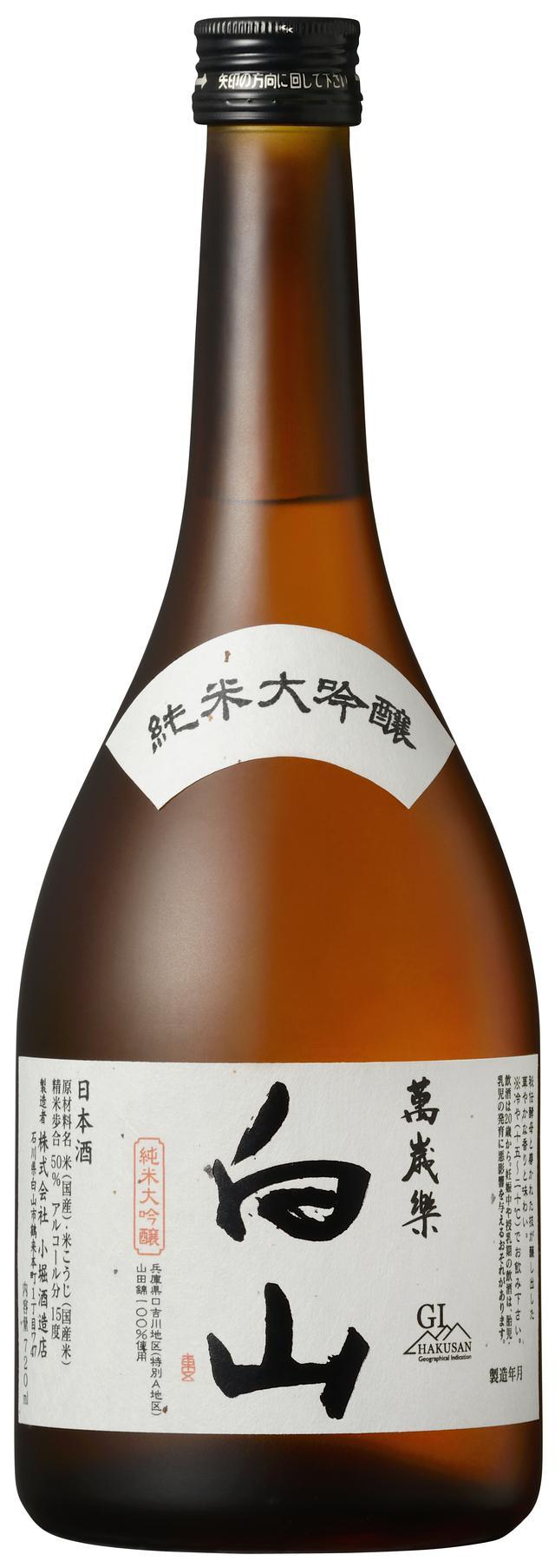 画像3: イタリア・ミラノで認められた日本酒「萬歳楽(まんざいらく)」