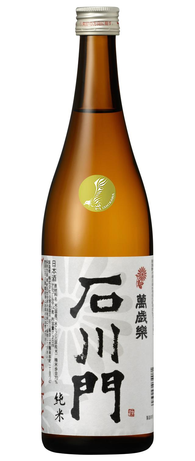 画像4: イタリア・ミラノで認められた日本酒「萬歳楽(まんざいらく)」