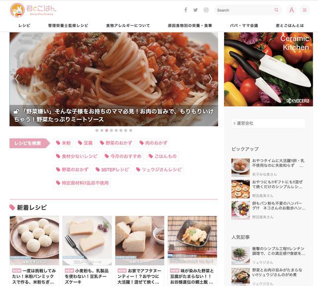 画像: kimitogohan.net