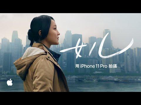 画像: Shot on iPhone 11 Pro — Chinese New Year — Daughter youtu.be