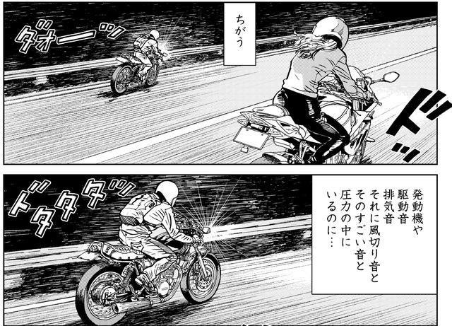 画像3: 苛立つ思いを振り切るように高速道路を飛ばすソノミが目を留めたのは・・・