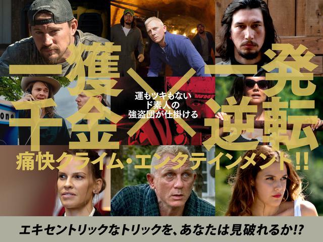 画像: 映画『ローガン・ラッキー』オフィシャルサイト | ソニー・ピクチャーズ| ブルーレイ&DVD発売