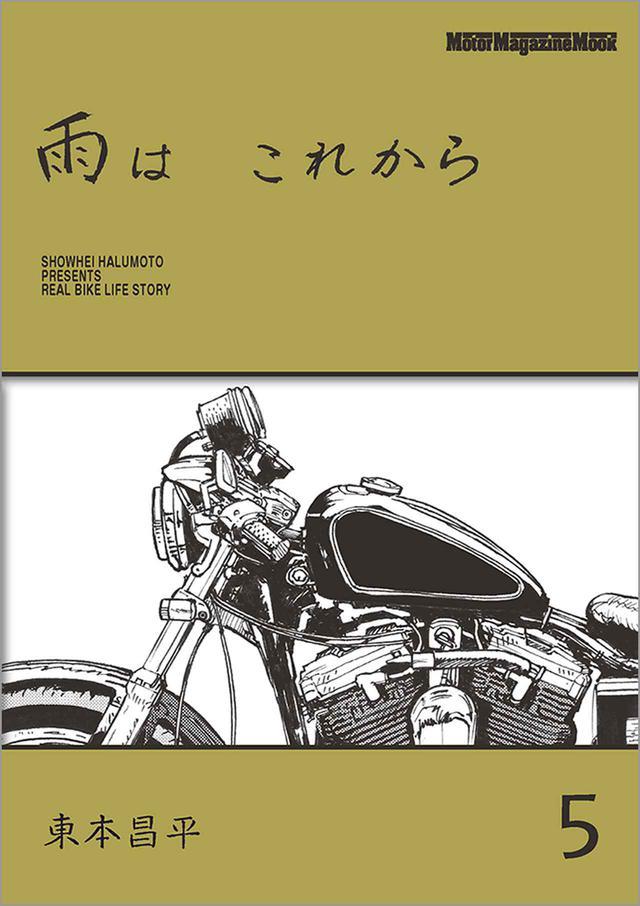 画像: 「雨は これから vol.5」は2019年11月30日発売。 - 株式会社モーターマガジン社