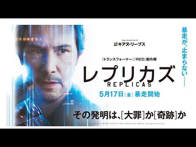 画像: 映画『レプリカズ』5/17(金)公開/予告 youtu.be
