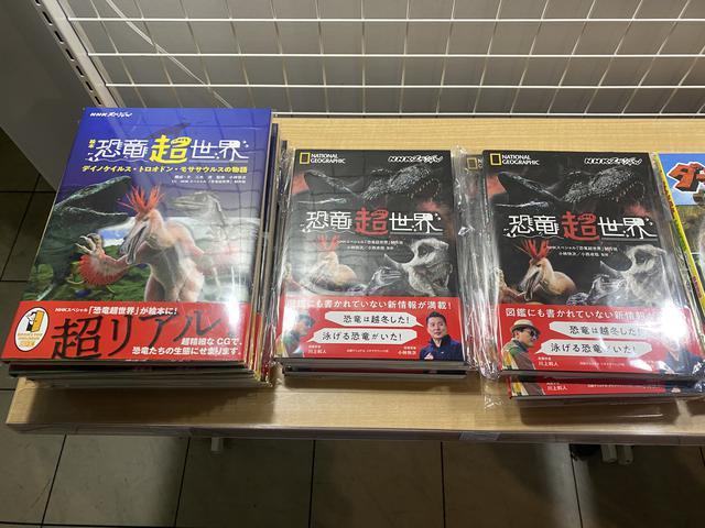 画像: 物販コーナーに番組の「恐竜超世界」の本がありました。