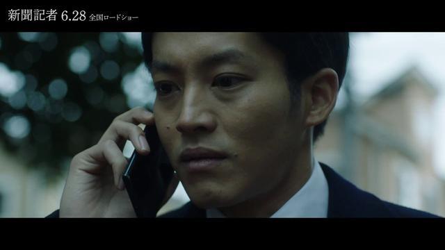 画像: 映画『新聞記者』6.28(金)公開/予告編[内調 ver.] youtu.be