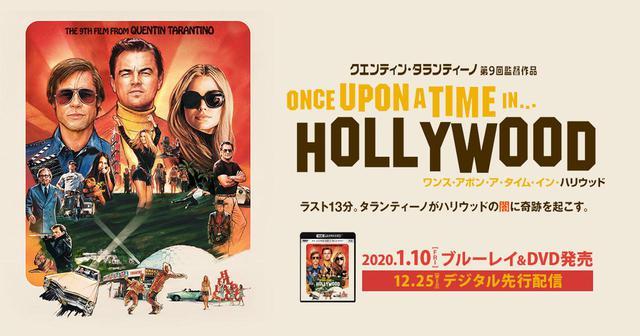 画像: e映画『ワンス・アポン・ア・タイム・イン・ハリウッド』 | オフィシャルサイト| ソニー・ピクチャーズ | ブルーレイ&DVD&デジタル発売