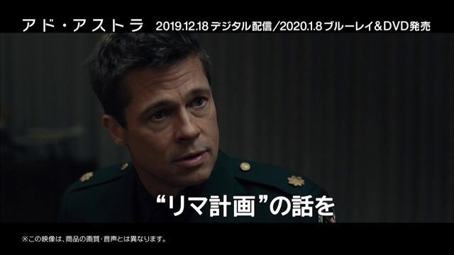 画像: 『アド・アストラ』2019.12.18デジタル配信/2020.1.8ブルーレイ&DVDリリース youtu.be