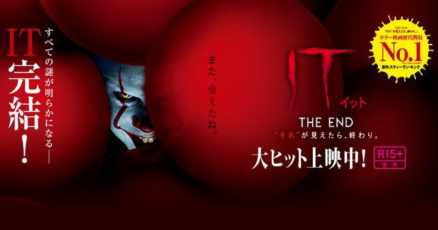 """画像: 映画『IT/イット THE END """"それ""""が見えたら、終わり。』ブルーレイ&DVDリリース"""