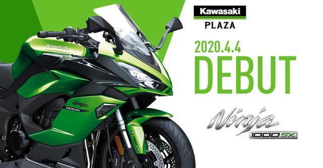 画像2: Kawasaki Z H2/Ninja 1000SXがいよいよ国内デビュー