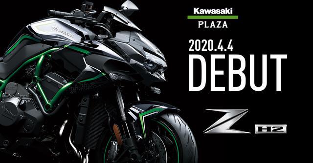 画像1: Kawasaki Z H2/Ninja 1000SXがいよいよ国内デビュー