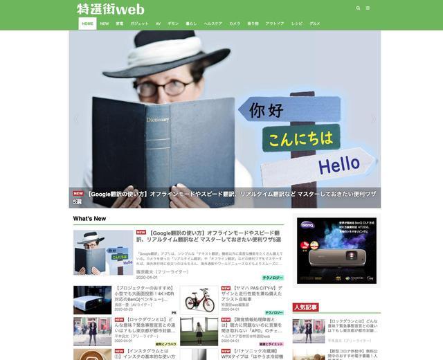 画像: 特選街webでは過去の経験を生かした記事作りが行われている tokusengai.com