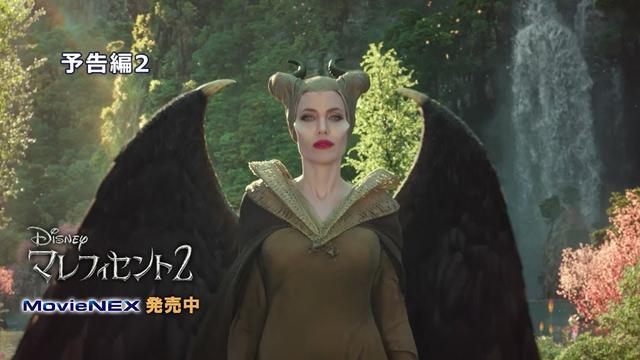 画像: 「マレフィセント2」MovieNEX 予告編2 youtu.be