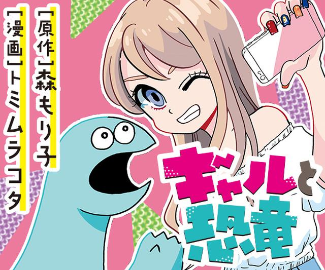 画像: ヤングマガジン公式サイト yanmaga.jp