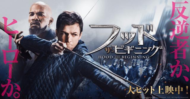 画像: 映画『フッド:ザ・ビギニング』公式サイト 2020年3月6日(金) Blu-ray&DVD発売!