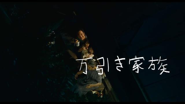 画像: 『万引き家族』特報 youtu.be