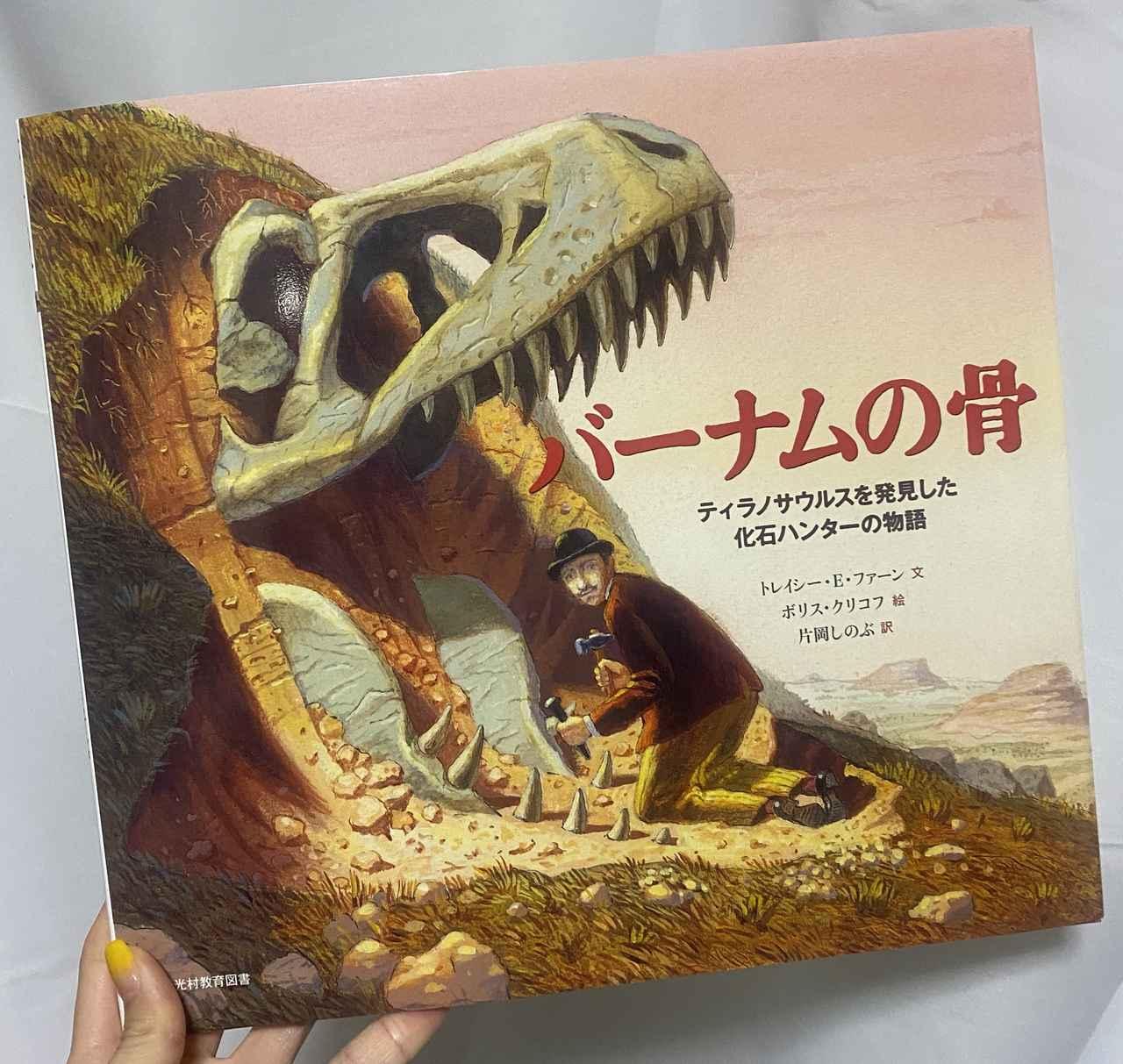 画像: 2.恐竜の日