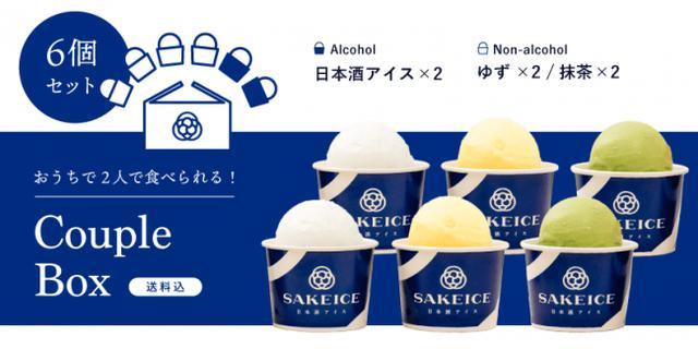 画像4: 「SAKEICE」浅草の本格日本酒アイスで#おうち時間